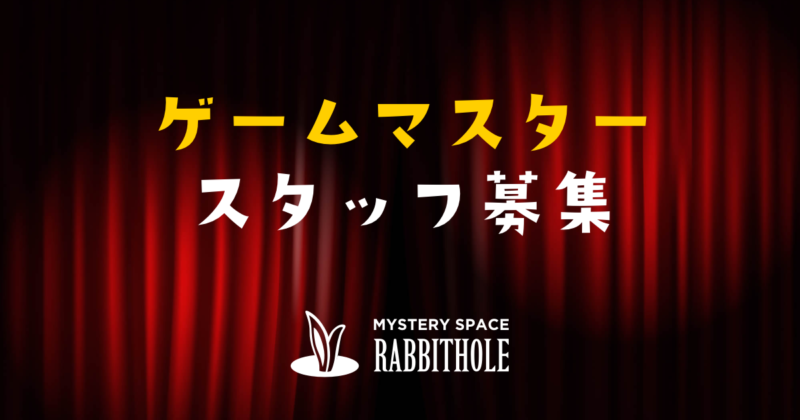 【ミステリースペースRabbithole】ゲームマスタースタッフ募集!