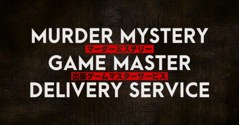 マーダーミステリー出張ゲームマスターサービス