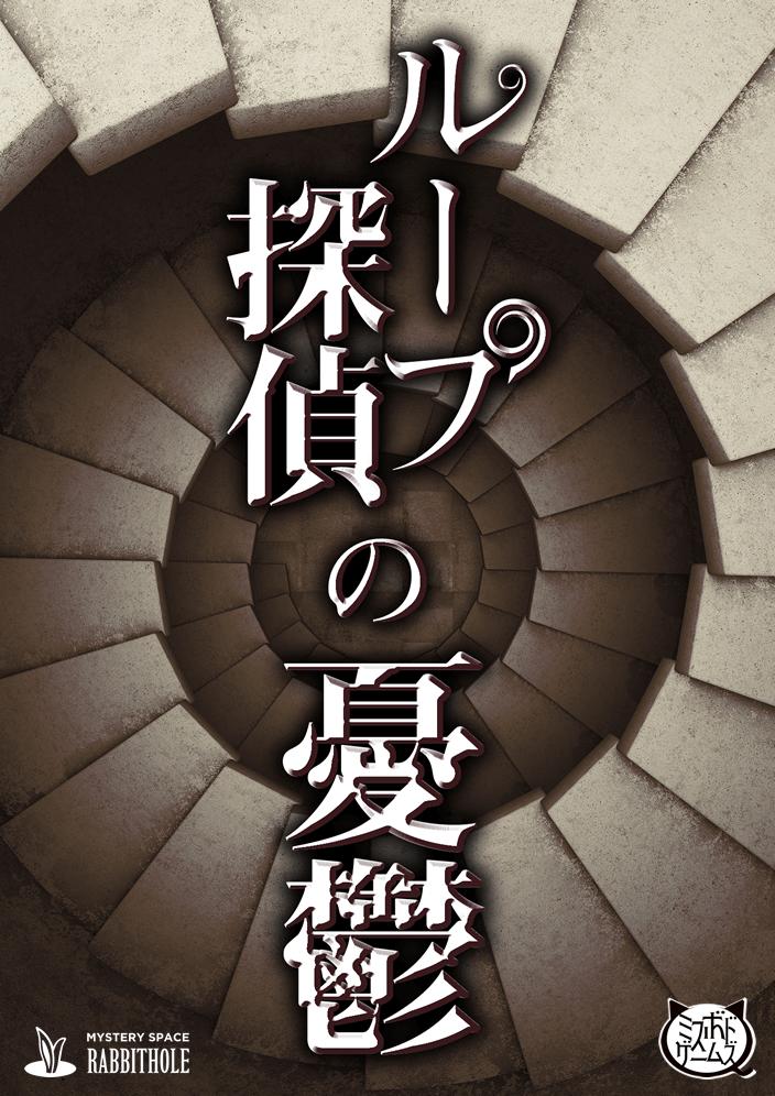 【オンライン専用】ループ探偵の憂鬱