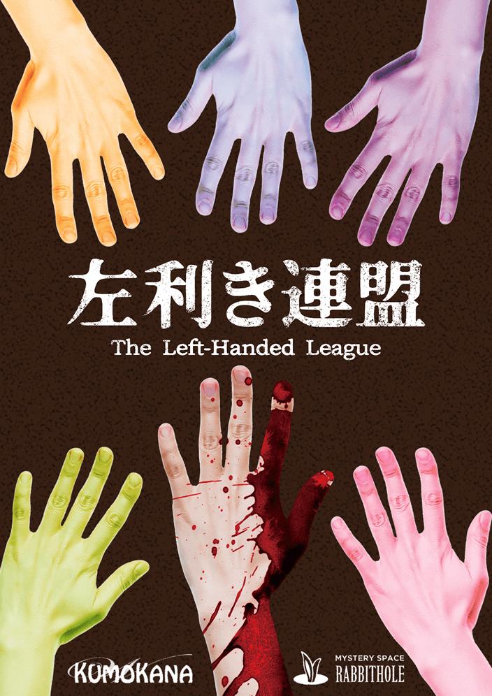 【オンライン専用】左利き連盟-The Left-Handed League-