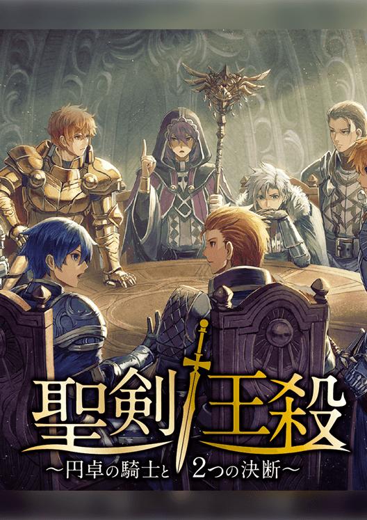 聖剣王殺〜円卓の騎士と2つの決断〜