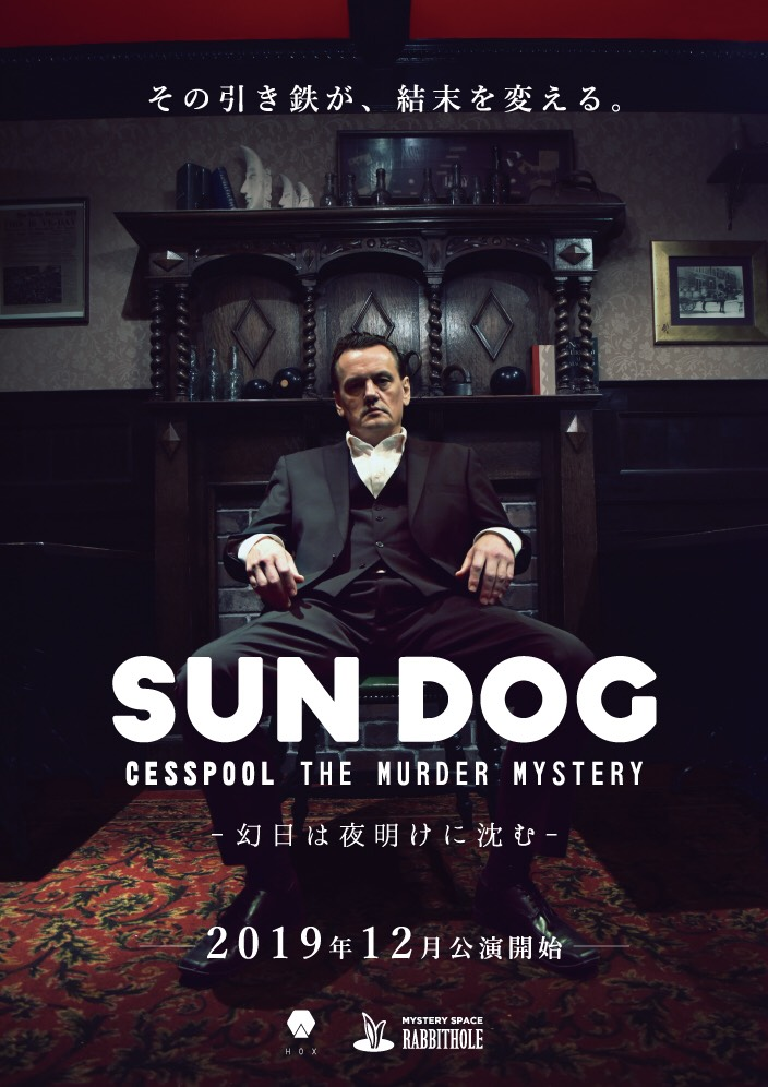 SUN DOG -幻日は夜明けに沈む-